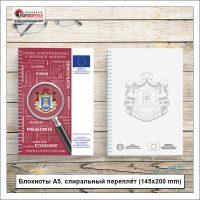 Блокноты А5 спиральный переплёт 145x200 mm - Разнообразие Блокнотов - Типография Europress