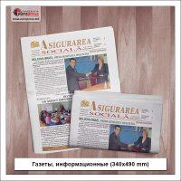 Газеты информационные 340x490 mm - разнообразие Газет - типография Europress