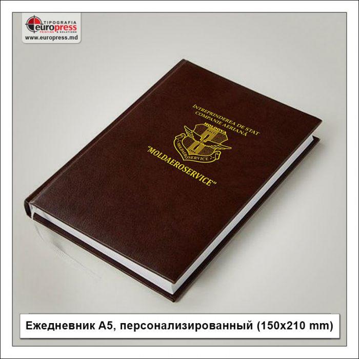 Ежедневник A5 персонализированный 150x210 mm - Разнообразие Ежедневников - Типография Europress