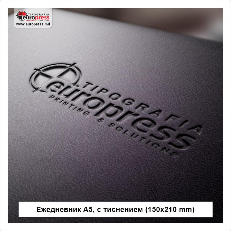 Ежедневник A5 с тиснением 150x210 mm - Разнообразие Ежедневников - Типография Europress