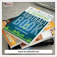 Книги А4 пример 2 200x290 mm - разнообразие книг - типография Europress
