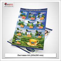 Листовки А4 205x295 mm - разнообразие Листовок - типография Europress