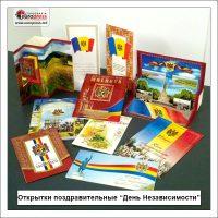 Открытки поздравительные День Независимости - Разнообразие Поздравительных Открыток - Типография Europress