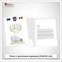 Папка с высечным карманом 230x320 mm 7 - разнообразие папок - типография Europress