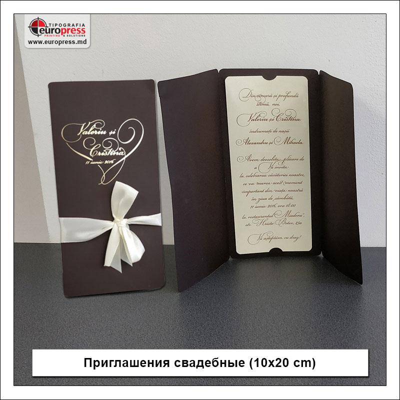 Приглашения свадебные 10x20 cm - разнообразие свадебных приглашений - типография Europress