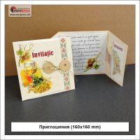 Приглашения 160x160 mm - разнообразие Приглашений - типография Europress