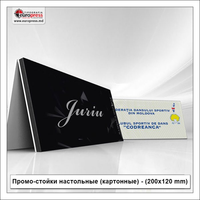 Промо стойки настольные картонные 200x120 mm - разнообразие настольных промо стоек - типография Europress
