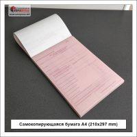 Самокопирующаяся бумага А4 210x297 mm - разнообразие копировальных бумаг - типография Europress
