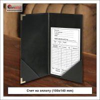 Счет на оплату 3 100x140 mm - Разнообразие Счетов на оплату - Типография Europress