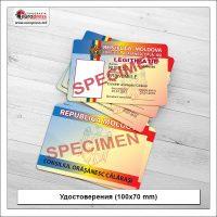 Удостоверения 100x70 mm 1 - разнообразие удостоверений - типография Europress