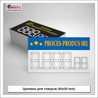 Ценники для товаров 90x50-mm - разнообразие ценников для товаров - типография Europress