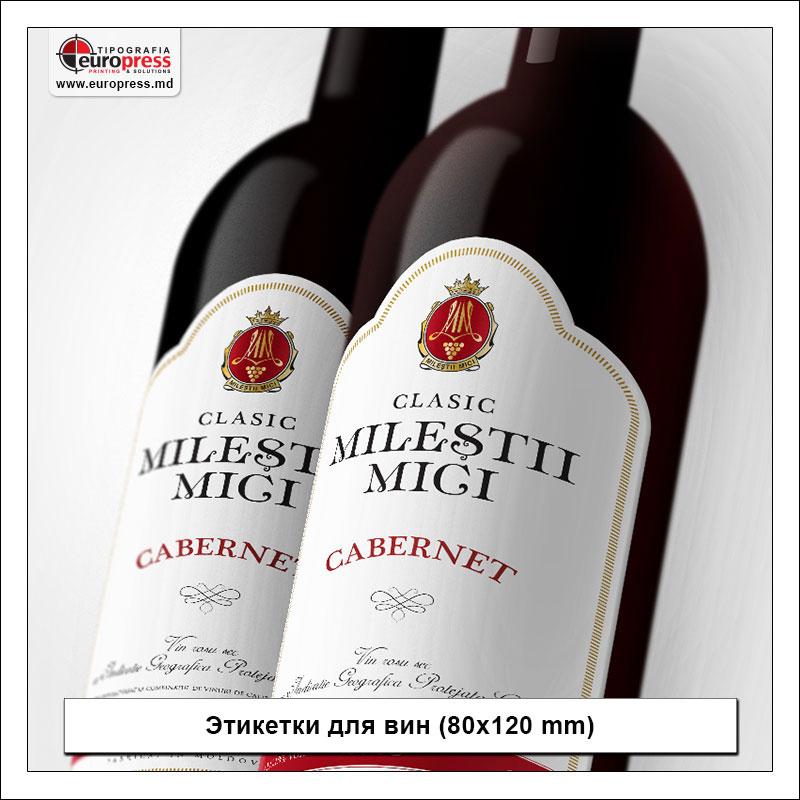 Этикетки для вин 80x120 mm - Разнообразие Этикеток для товаров - Типография Europress
