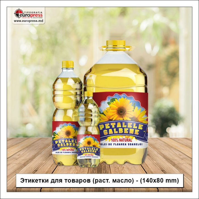 Этикетки для товаров растительное масло 140x80 mm - Разнообразие Этикеток для товаров - Типография Europress