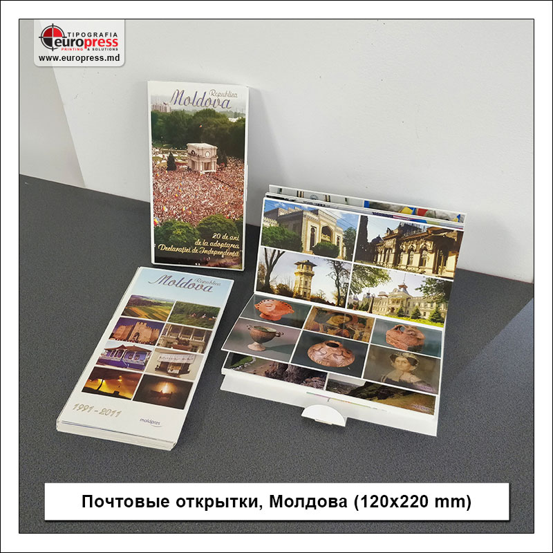 Почтовые открытки Молдова 120x220 mm - разнообразие почтовых открыток - Типография Europress