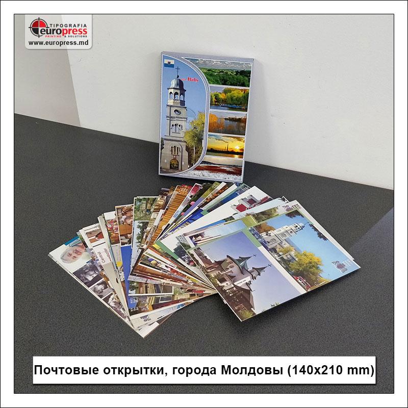 Почтовые открытки города Молдовы 140x210 mm - разнообразие почтовых открыток - Типография Europress