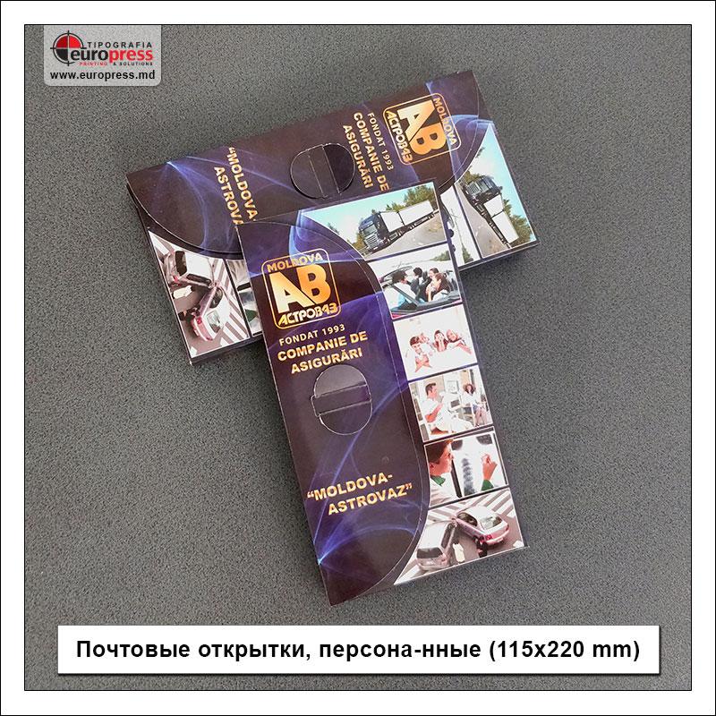 Почтовые открытки персонализированные 115x220 mm - разнообразие почтовых открыток - Типография Europress