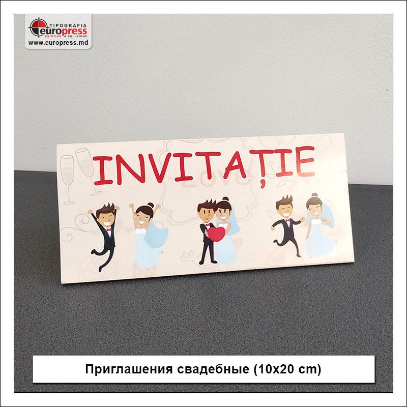 Приглашения свадебные 10x20 сm - разнообразие свадебных приглашений - типография Europress