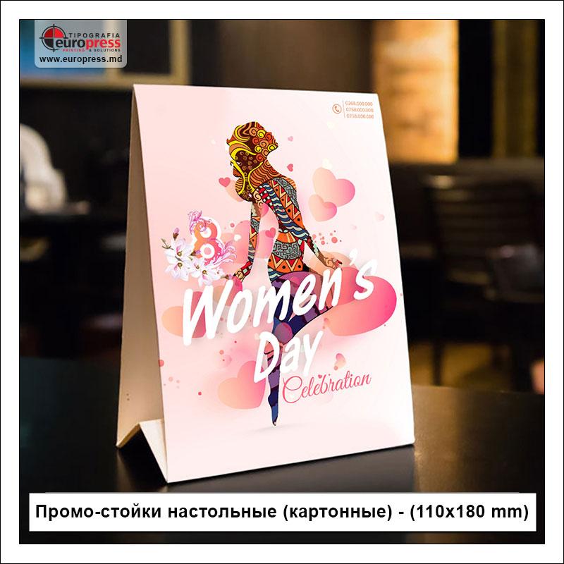 Промо стойки настольные картонные 110x180 mm - разнообразие настольных промо стоек - типография Europress
