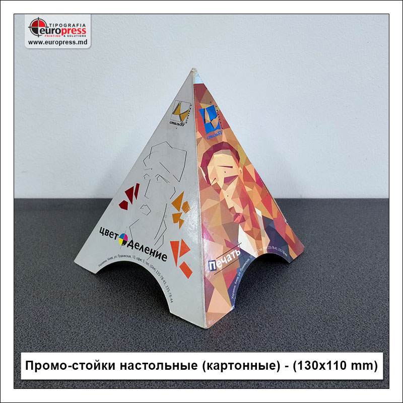 Промо стойки настольные картонные 130x110 mm - разнообразие настольных промо стоек - типография Europress
