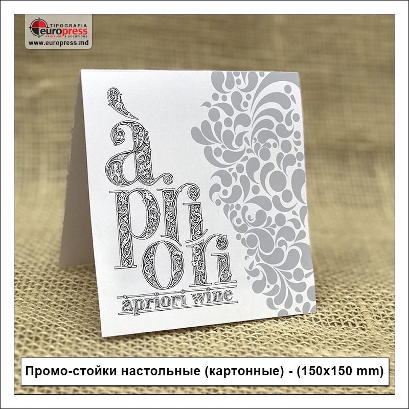 Промо стойки настольные картонные 150x150 mm - разнообразие настольных промо стоек - типография Europress
