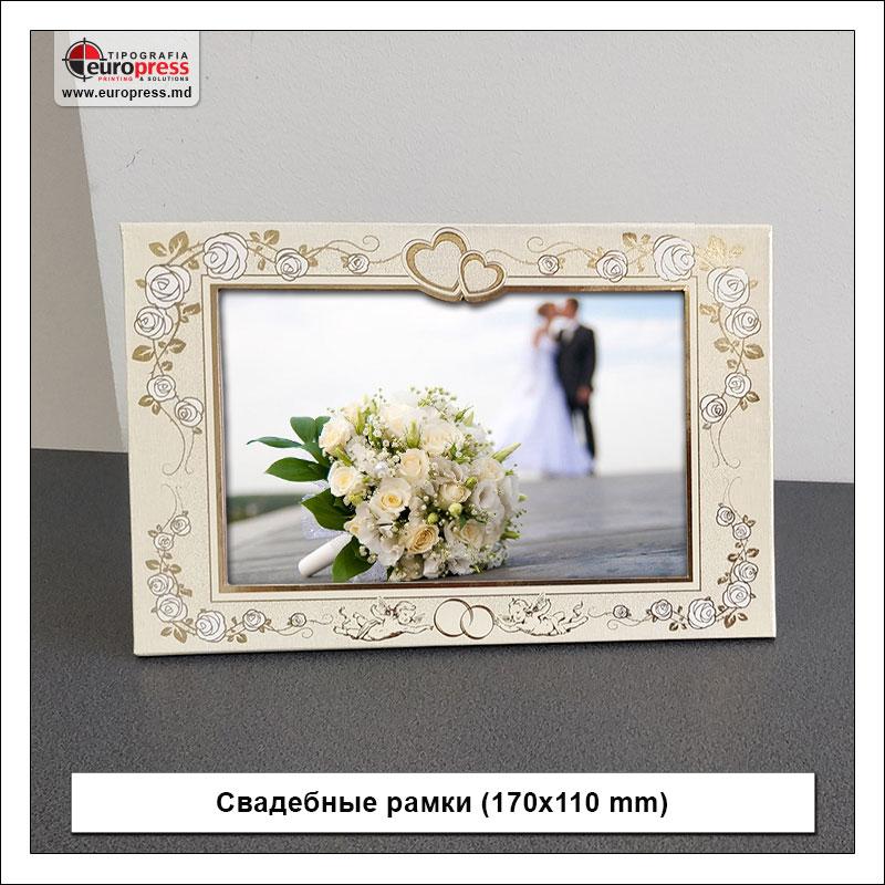 Свадебные рамки 170x110 mm - разнообразие свадебных приглашений - типография Europress