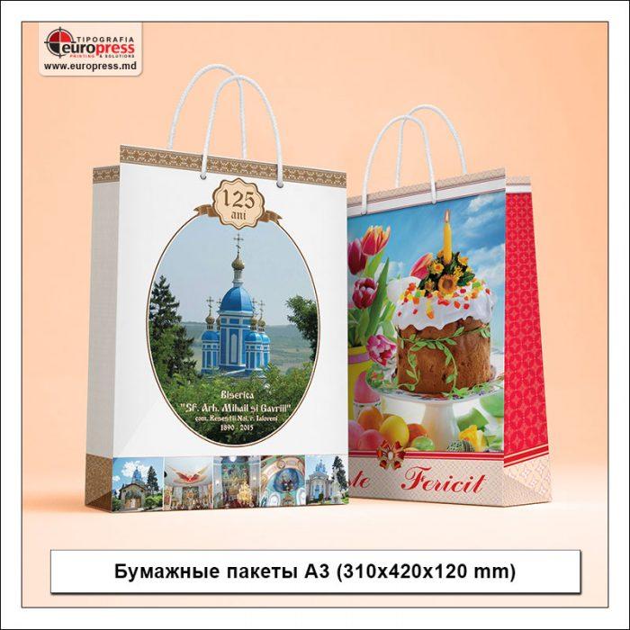 Бумажные пакеты А3 310x420x120 mm - разнообразие бумажных пакетов - Типография Europress