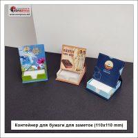 Контейнер для бумаги для заметок 110x110 mm - Разнообразие Контейнеров для бумаги для заметок - Типография Europress