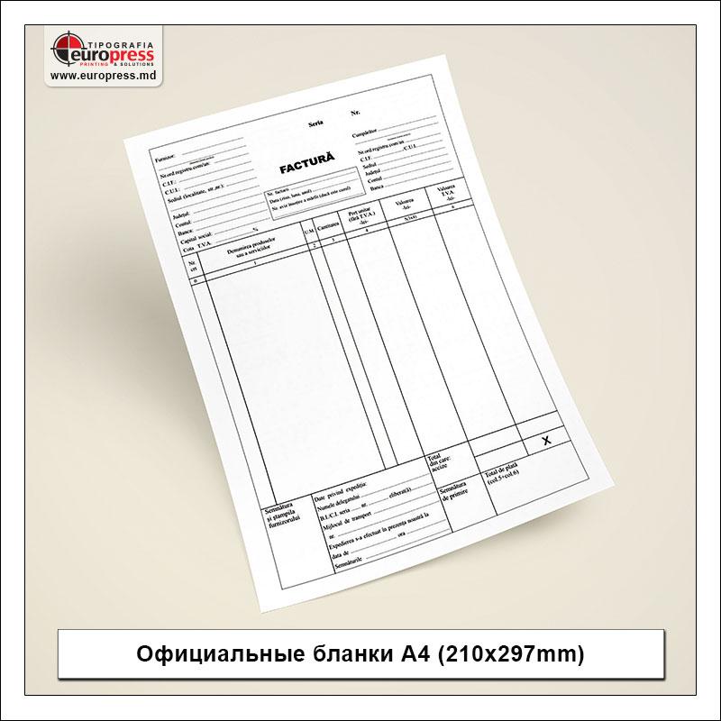 Официальные бланки А4 - разнообразие официальных бланков - типография Europress