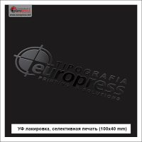 УФ лакировка селективная печать 100x40 mm - Разнообразие УФ лакировки - Типография Europress