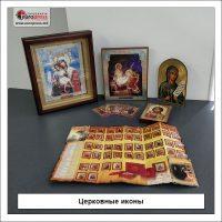 Церковные иконы - разнообразие церковных изделий - типография Europress