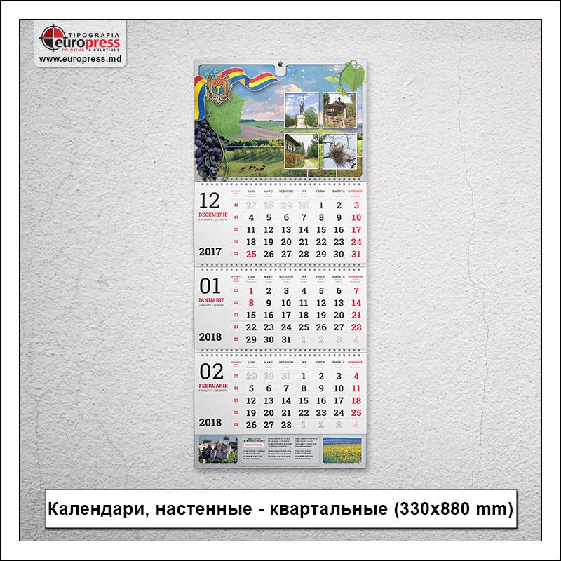 Календари Квартальные - Разнообразие Календарей - Типография Europress