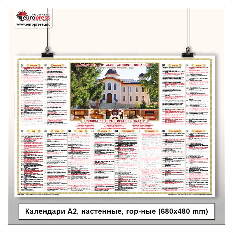 Календари A2 Настенные гор-ные 680x480 mm - Разнообразие Календарей - Типография Europress