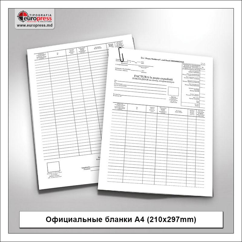 Официальные бланки А4 стиль 2- разнообразие официальных бланков - типография Europress